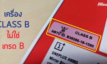 สมาร์ทโฟน CLASS B กสทช