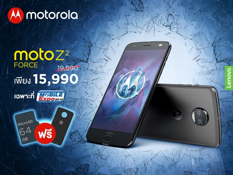 Motorola Z2 Force TME 2018 Promotion