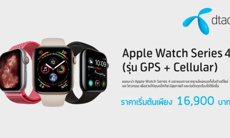 Apple Watch Series 4 DTAC