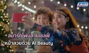 แนะนำสมาร์ทโฟนเซลฟี่สวย ราคาไม่แรง ในงาน Thailand Mobile Expo 2019