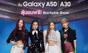 ซื้อ Samsung Galaxy A30 หรือ Galaxy A50 วันนี้ ลุ้นบัตรชม BLACKPINK