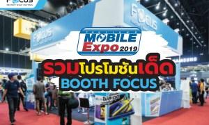 กระจกกันรอย Focus ใน TME 2019 may