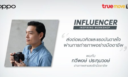 OPPO x TrueMove H Influencer Inspiring Workshop
