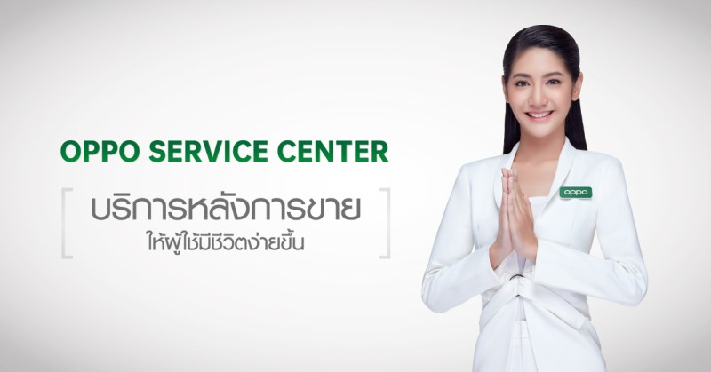 OPPO Service