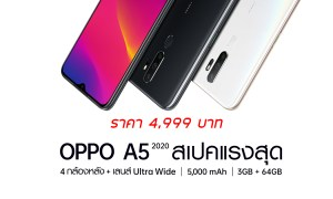OPPO A5 2020 Price and Spec in thailand