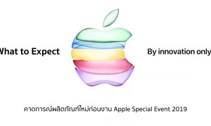what to expect By Innovation Only Apple event 2019