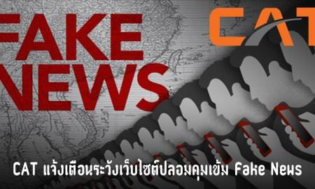 CAT warns of websites Fake News to support DE