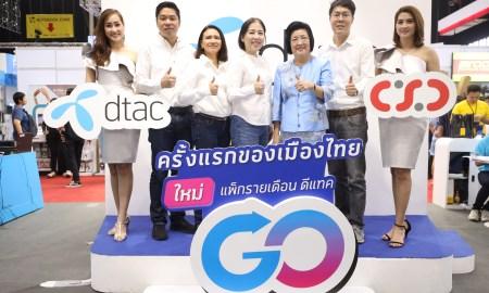 dtac จับมือ CSC ในงาน Thailand Mobile Expo 2019