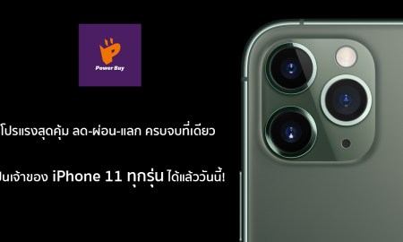 Promotion iPhone-11 power buy Oct 2019