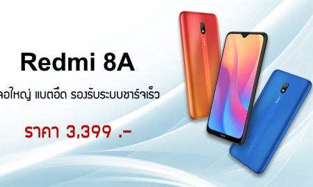 xiaomi Redmi 8A launch in thailand 11.11.2019