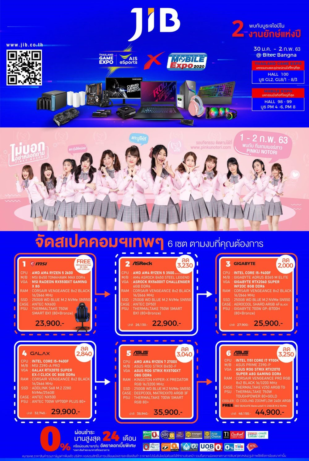 promotion-jib-thailand-game-expo-x-mobile-expo-2020-jan