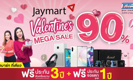 Jaymart valentines maga sale Thailand mobile expo 2020 jan 30 - feb 2