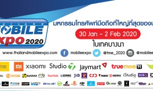 brochure promotion Thailand Mobile Expo 2020 jan 30 - feb 2