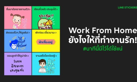 line-sticker-collection-work-from-home