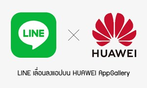 LINE Huawei AppGallery