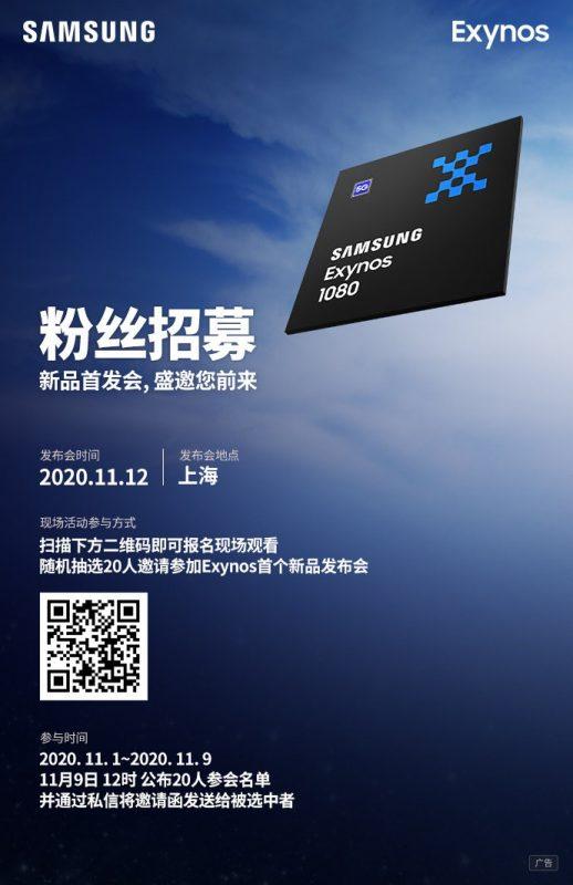 Samsung Exynos 1080 Event