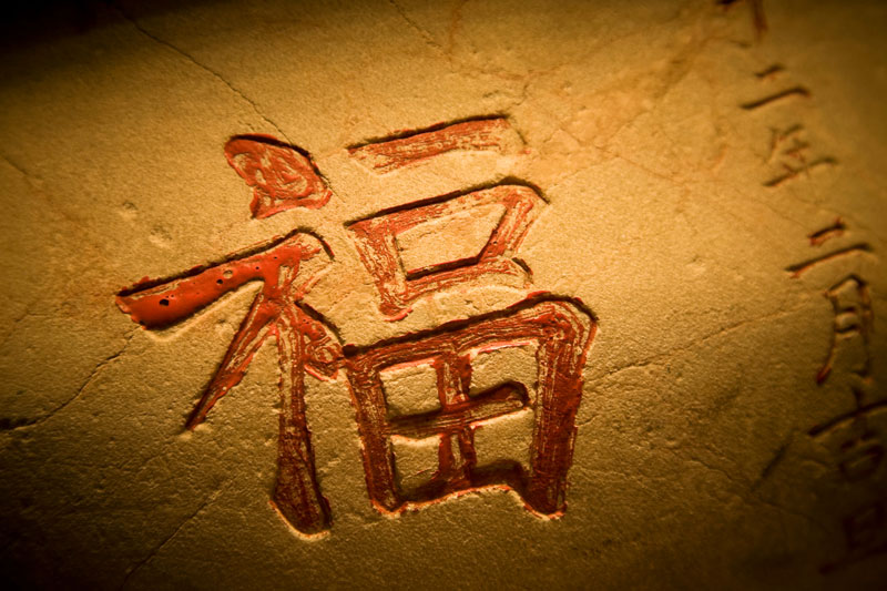 Chinese Symbols For Luck Whats Your Sign