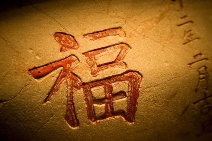 Chinese Symbol Writing And Meanings On Whats Your Sign