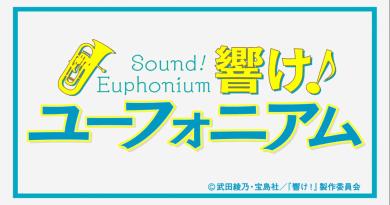 Hibike! Euphonium Review