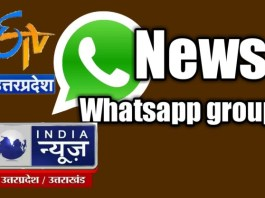 Join 111+ News WhatsApp Group Links List 2020