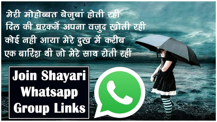 Join Shayari WhatsApp Group Links