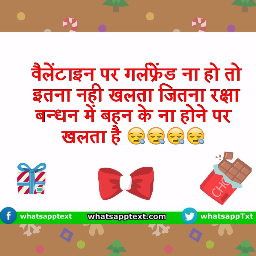 Rakhi ke latest Naye Hindi Whatsapp Jokes.. rakshabandhan meme trolls chutkule