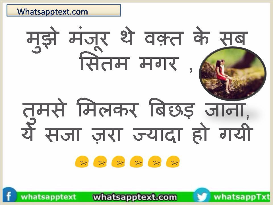 Top 10 hindi Whatsapp picture shayari..