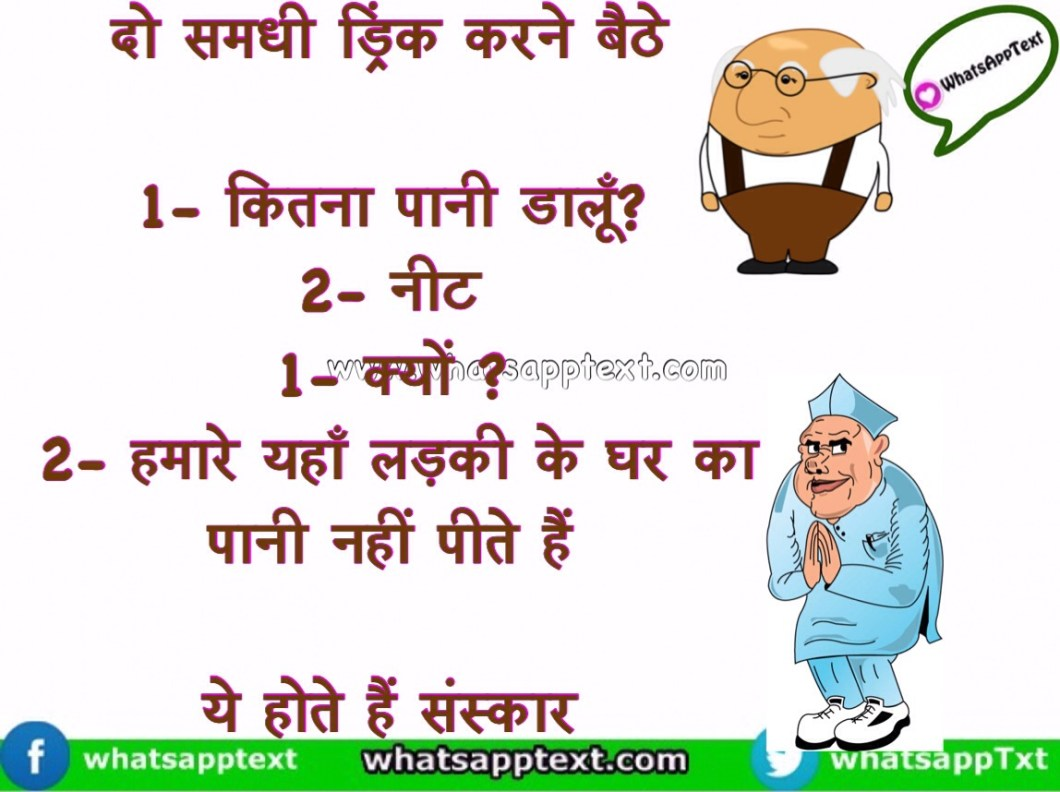 Whatsapp hindi chutkule of Daru.. Hindi jokes