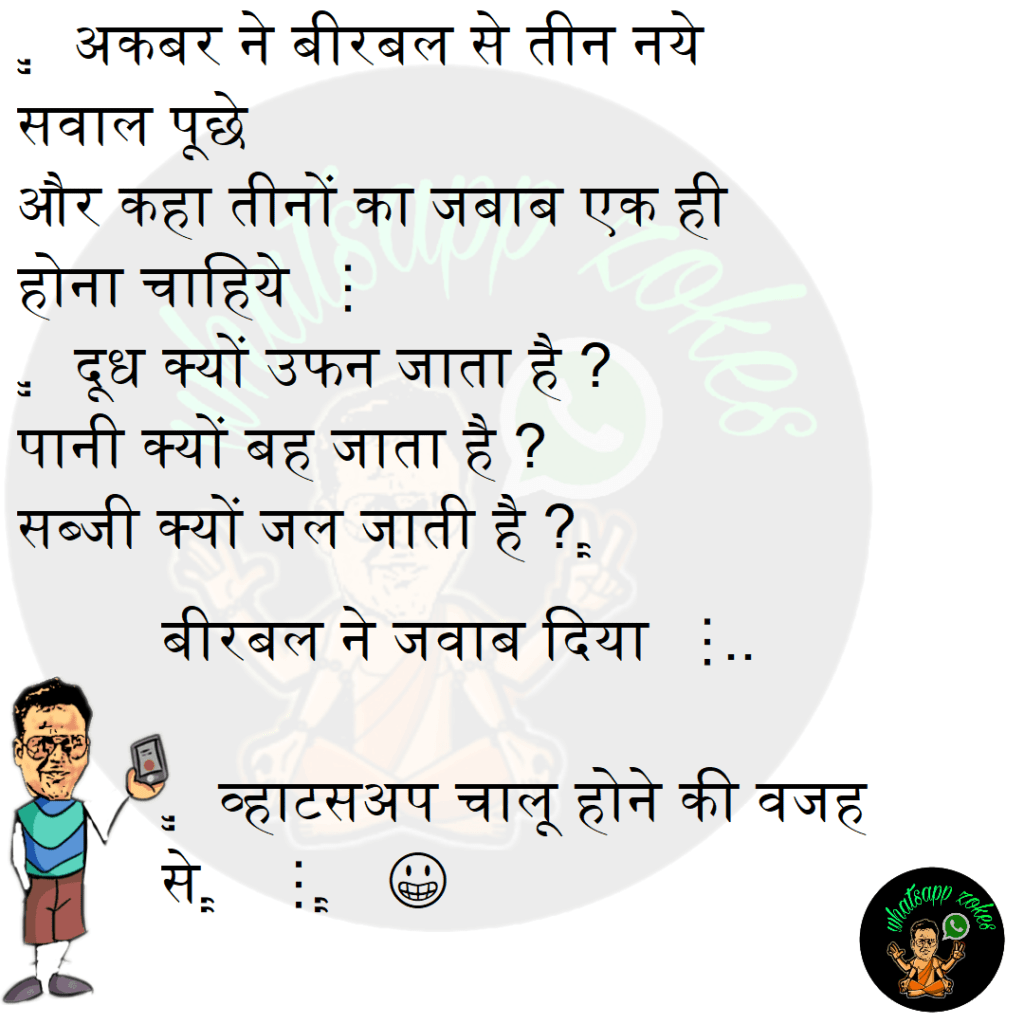 Funny Jokes Jija Sali
