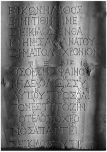 carvings in ancient greek with symbols above each word
