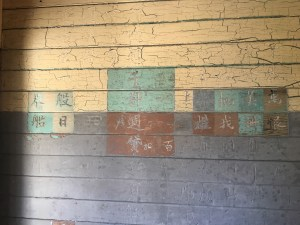 Poetry on walls under layers of paint Angel Island