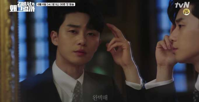 Watch New Trailers Released For Park Seo Joon S New Rom Com Drama Wtk