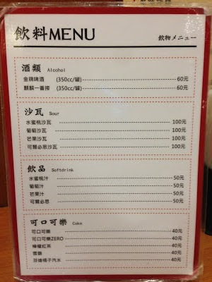 drinks menu in Taipei all in Chinese