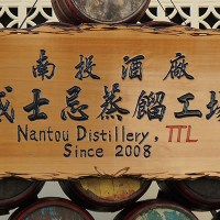 Yushan Blended Malt Whisky