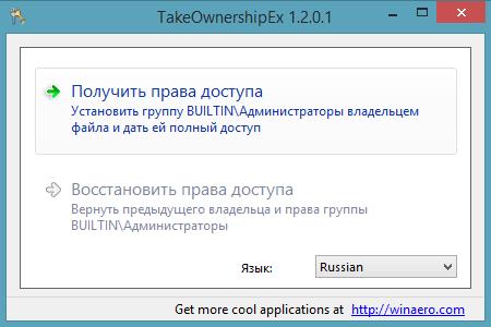 TakeOwnershipEx - Доступ к файлу