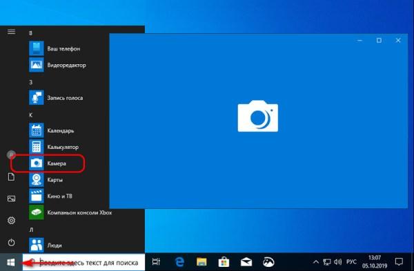 Как сделать фото веб-камерой ПК или ноутбука в Windows 10 ...