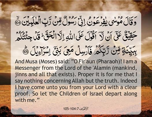 verse related to pharoah