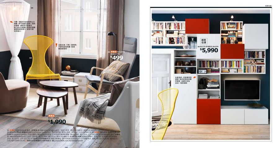 Ikea Catalogue Hk 2017