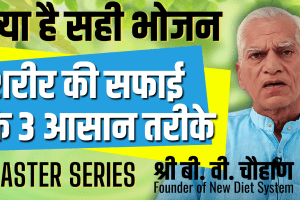 शरीर की सफाई के 3 तरीके (3 Methods to cleanse your body) – Shri B.V.Chauhan (Founder of New Diet System(NDS)
