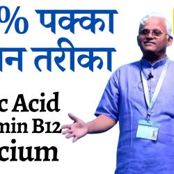 dr khadar milk dairy B12 vitamin calcium bood bacteria health hindi dub home remedy
