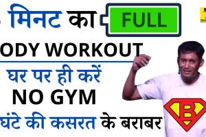 HIIT Just 5 Minute Full Body Exercise – 1 घंटे जिम, 1 घंटे की दौड़ के बराबर असर