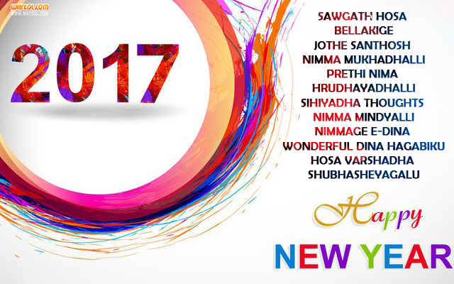 kannada happy new year