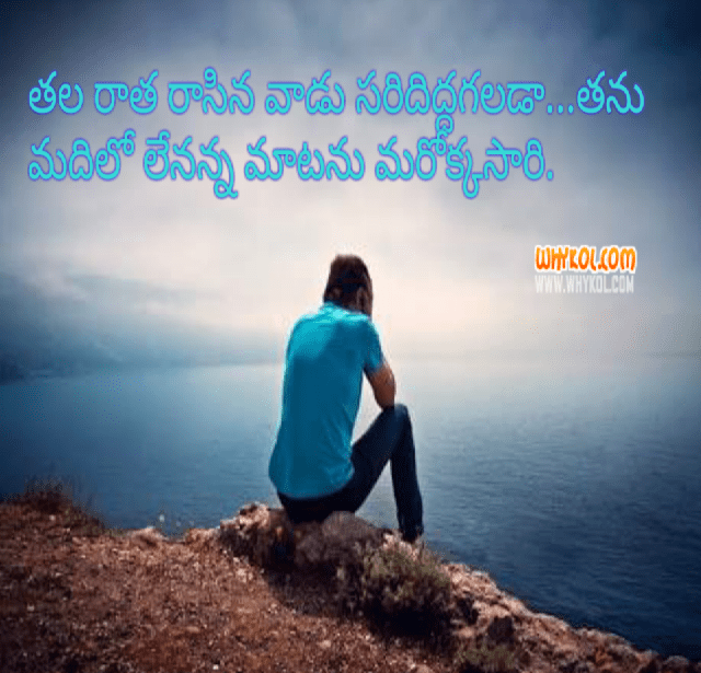 Best Lagics Of Love In Telugu: Sad Love Quotes In Telugu Hd Images
