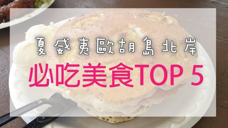 必吃美食TOP 5