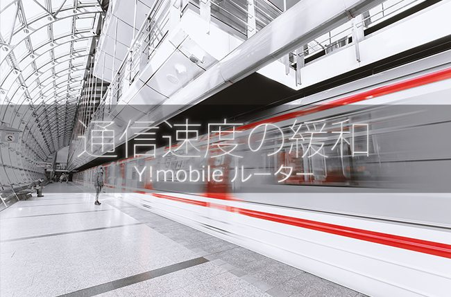 Y!mobile ルータの速度制限緩和