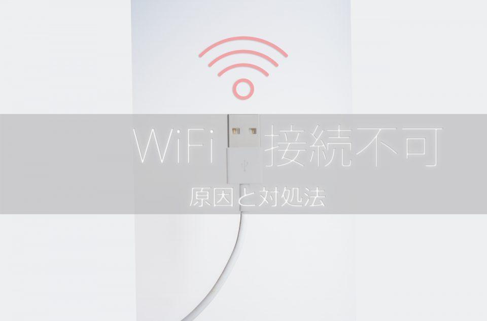 WiFiが繋がらないときの原因と対処法