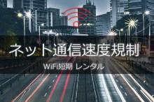 通信速度規制にはWiFiルーターのレンタル