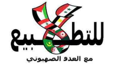 Photo of بيان صادر عن لجنة حماية الوطن ومقاومة التطبيع النقابية