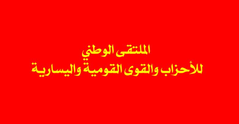 نتيجة بحث الصور عن بيان صادر عن الملتقى الوطني للقوى والاحزاب القومية واليسارية الأردنية
