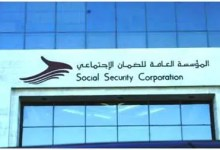 "Photo of تعديلات ""الضمان الاجتماعي""المقترحة تستهدف العمال وشبكة الأمان الاجتماعي"